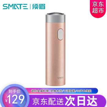 SMATE(SMATE)電動携帯髭剃り黒科学技術ターボ三つ葉携帯ミニ携帯全身水洗い髭剃りゴールド