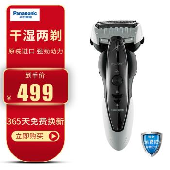パナソニック(Panasonic)シェーバー電動充電式メンズーは複式の原装に輸入します。全身水洗髭刀ES-SD 29-W白色