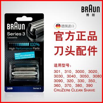 【公式規格品】ブラウン髭剃りの刃金具ネット膜1系MG系Z系3系7系9系適用ブラウン各タイプ32 B