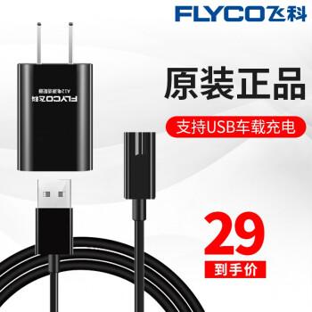 Flyco電気シェーバー電源ケーブル充電器FS 372 871 356 867 808 339非汎用充電器USB充電ケーブルA 12充電器(プラグ+USBケーブル)