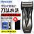 FlycoPOREEかみそり電気充電式かみそり髭剃り男性携帯往复式の刃水洗いPS 173標準装備+1つの刃網+FS 7805鼻毛器