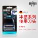 ブラウン電動往復式髭剃りCoolTec氷感全身水洗い枚刃網カバー40 Bは5676 CT 2 S CT 4 Sなどが適用されます。