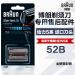 ブラウン電気シェーバーの刃金具52 B黒い枠は5020 Sなどの新しい5系が適用されます。