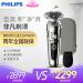 フィリップス電気シェーバー多機能シェーバースペシャル快適シリーズ