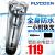 Flyco電気シェーバー剃刀水洗充電式男性の全身水洗スマート電気髭剃刀FS 339 FS 339ネイル7点セットをプレゼントします。