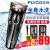 Flyco電気シェーバー全身水洗充電式3枚刃男性ヒゲ剃刀FS 373/370髭剃りFS 370ネイル7点セット