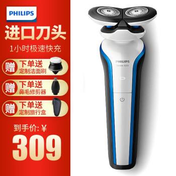 フレップス(PHILIPS)髭剃りS 566/02快速充電1時間男性電気両刃髭剃りナイフコンパクト携帯全身水洗い