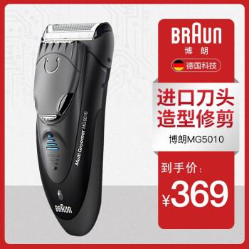 ブラウン電気シェーバーMG 5010/MG 5050全身水洗充電式往復式シェーバーMG 5010