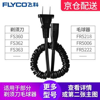 Flyco(FLYCO)シェーバー充電器シェーバー毛玉トリミング器電源ケーブル付属品スプリング電源線充電線