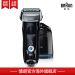 ブラウン7系往復式電気シェーバー男性充電式水洗シェーバー7880 CC全世界販売機輸入黒