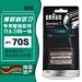ブラウン電気シェーバーの刃金具70 S銀色フレームはSeries 7系を適用します。