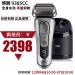 ブラウン9385 cc電気シェーバー9系シェーバーインテリジェントクリーンセンター男性剃刀9385 CC