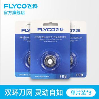 Flyco(FLYCO)かみそりの刃刃刃ネット刃FR 8 FS 339 FS 375刃網FR 8*3